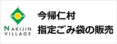 今帰仁村 指定ごみ袋の販売