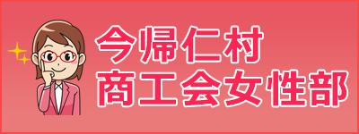 今帰仁村商工会女性部