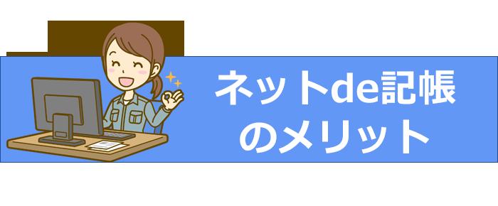 ネットde記帳のメリット 今帰仁村商工会