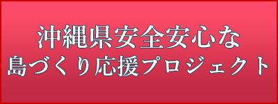 沖縄県緊急経済支援策